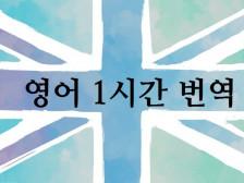 영어 한시간 안에 번역해드립니다.