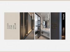 인테리어 디자인, 컨셉디자인 PPT 제안서를드립니다.