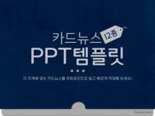 카드뉴스 PPT템플릿 12종을드립니다.