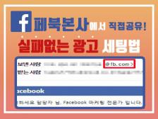 [필독]페이스북 본사 광고 매뉴얼 공유해드립니다.