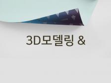 [솔리드웍스]정부과제/졸업작품 3D모델링작업드립니다.