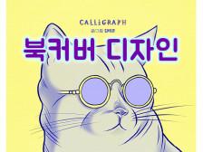 동글동글 예쁘고 귀여운 그림들로 이루어진 책 표지를 만들어드립니다.