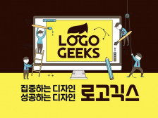 클래스가 다른 로고 디자인을 선보여드립니다.