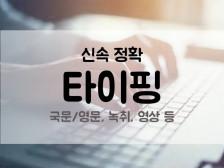 국영문 타이핑 일체 (문서,녹취,영상) 작성해드립니다.