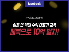 페이스북으로 수익창출 비법 알려드립니다.
