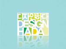 [광고/전단/포스터/브로셔/카탈로그/웹/외 기타] 디자인 해드립니다.
