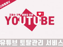 유튜브전문 SNS 마케팅 모든서비스 대행관리해드립니다.