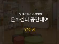 [롯데마트 양주점] 문화센터 강의실을 렌트해드립니다.