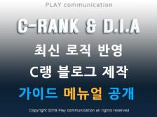 C-RANK,DIA 로직반영 최적화 블로그 메뉴얼드립니다.