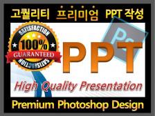 고퀄리티 Premium PPT로 프리젠테이션의 격을 한 차원 높여드립니다.