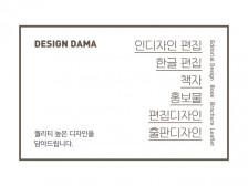 [ 편집디자인 ] 현직 디자이너가 퀄리티 높은 디자인을 담아드립니다.