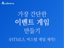 HTML5 게임 기반 이벤트 등 다양한 이벤트의 기획/제작/운영 해드립니다.