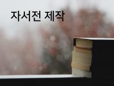 당신의 이야기를 책으로 완성시켜드립니다.