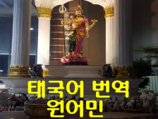 태국원어민 번역,통역 + 행정 전문가의 검수로 가장 적합하고 빠른 번역을 전달해드립니다.