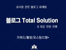 요식업 전문 블로그 마케팅 (월 10팀 한정) 도와드립니다.