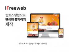 웹호스팅비만으로 반응형 홈페이지 제작해드립니다.