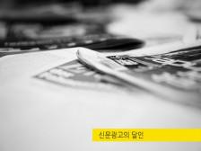 주요 일간 신문 광고해드립니다.