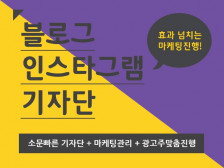 블로그기자단, 인스타그램 기자단 효과넘치는 홍보로 도와드립니다.