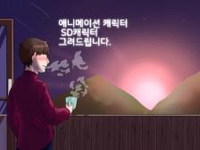 애니메이션 캐릭터 SD캐릭터 그려드립니다.