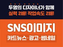 (추가요금X) 트렌디한 SNS 카드뉴스/광고이미지/썸네일 디자인해드립니다.