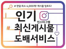 크몽 최우수상]인스타그램 인기/최신게시물 포스팅 업로드 해드립니다.