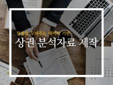 [다수 기업 및 법인단체 외주] 고객의 필요에 대한 상권 분석자료를 제작하여드립니다.