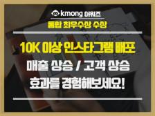 크몽 최우수상/이벤트중 ) 효과좋은 10k~100k인스타그램  계정에 배포 진행해드립니다.