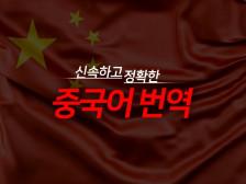 중국어 영상번역 전문업체가 신속하고 정확하게 작업해드립니다.