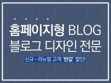 [반값특가]블로그디자인/홈페이지형 블로그/카페디자인/홈페이지디자인/ 고퀄리티!!드립니다.