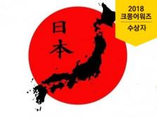 일본어 번역(거주 및 경험 28년이상) 원어민수준 일한/한일 전문가가 번역해드립니다.