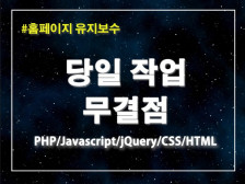 [신속,정확] PHP/Javascript/jQuery/CSS/HTML/배너/게시판추가해드립니다.