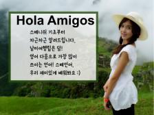 Hola Amigos! 스페인어 기초부터 차근차근, 남미&스페인여행 할 수 있도록 알려드립니다.