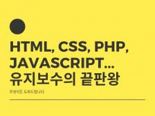 홈페이지 유지보수 및 수정 보완, 웹소스코드 수정해드립니다.