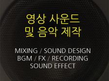 사운드디자인/영상사운드/녹음실렌탈/음악제작/효과음제작 해드립니다.