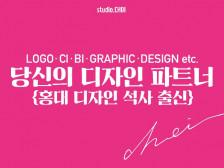 [홍대 디자인 석사 출신]브랜드의 개성을 종합 브랜딩을 해드립니다.