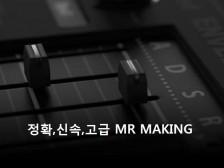현역작곡가 정확,고급,신속 MR 메이킹 편곡 BGM 메이킹 해드립니다.