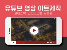 유튜브 영상 썸네일/자막/BI로고 등 작업 해드립니다.