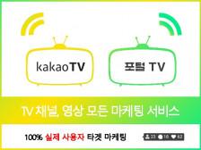 TV채널 활성화마케팅! 카카오TV / 포털TV 모든 마케팅을 진행해드립니다.