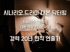 드라마 대본 / 영화 시나리오 1대1 닥터링해드립니다.