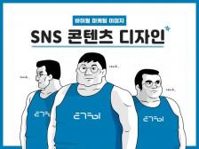 기업, 개인, 단체, 업장에 맞는 sns 바이럴 마케팅 카드뉴스 제작해드립니다.
