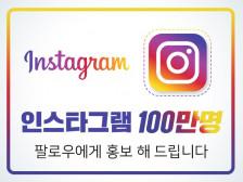 인스타그램 100만명 팔로우에게 홍보 해드립니다.