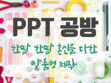 [PPT공방] 한땀 한땀 혼신을 다한 PPT 제작드립니다.