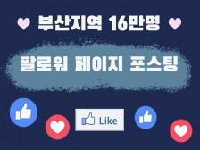 부산 지역커뮤니티 페이스북 16만명 페이지 포스팅 해드립니다.