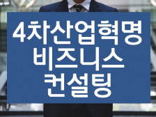 4차산업혁명 비즈니스 컨설팅 해드립니다.