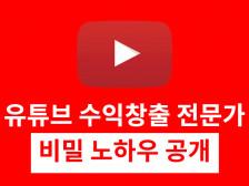 유튜브(Youtube) 수익창출 전문가 비밀노트드립니다.