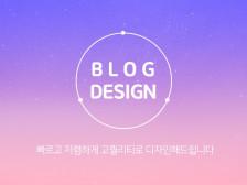 홈페이지형 블로그 스킨/ 홈페이지형 블로그 디자인 제작드립니다.