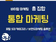 [바이럴마케팅] 홍보 키워드 점유를 위한 통합 마케팅을 제공해드립니다.