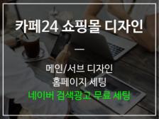 [카페24] 빠른 쇼핑몰 홈페이지 제작 & 디자인 해드립니다.