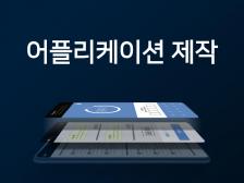 안드로이드 & 아이폰 앱 솔루션(웹앱을 앱으로 제작) 제공해드립니다.