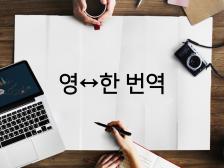 일반 번역, 블록체인/가상화폐/ICO/백서 번역, 마케팅 번역해드립니다.